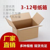厂家直销淘宝发货瓦楞包装纸箱定制 3-12号纸箱