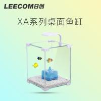 LEECOM日创迷你玻璃鱼缸 XA鱼缸系列