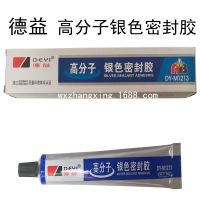 德益DY-M1213高分子银色密封胶 免垫硅酮胶 耐油耐高温胶水90g