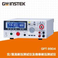 固纬GPT-9904交流直流耐压绝缘电阻接地阻抗测试仪全新安规仪器