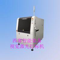 大族激光打标机 CCD紫外视觉激光打标机 MV100-3UV 戒指视觉激光打标机