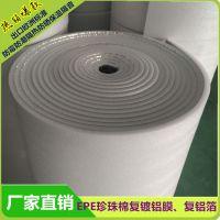 苏州厂家直销纯铝箔珍珠棉 10mm珍珠棉复合纯铝箔 保温隔热专用