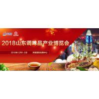 2018山东调味品产业博览会