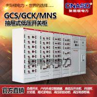 抽屉式低压开关柜抽出式抽屉柜工程成套电气设备配电柜GCK GCS