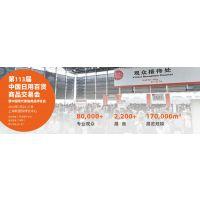 2019上海百货日用品博览会