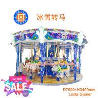广东中山游乐设备厂家直销儿童旋转木马冰雪豪华转马室内外顶高(LT-PR01)