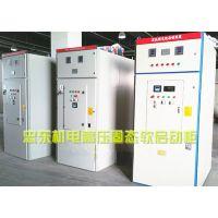 ZDGR-10kv/800KW高压固态软起动柜-湖北襄阳忠东制造