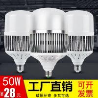 千足银球泡 LED工矿灯50W100W仓库车间商用