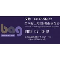 2019第16届上海国际箱包展览会