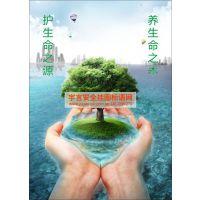 环境保护挂图 编号YU0817 规格50*70cm 数量12张/套