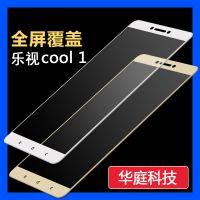 乐视酷派cool1全屏覆盖钢化膜 乐视COOL1钢化玻璃膜手机防爆贴膜