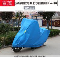 批发 电动车车衣车罩 PEVA加棉材质防晒防雨防尘车罩 摩托车车衣