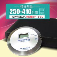 UV能量计 紫外线辐照机 焦耳计 油墨固化UV能量计150UV能量检测仪