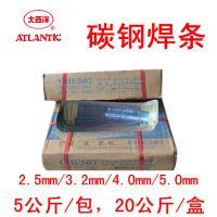 大西洋CHE507/J507低合金钢焊条E7015焊条
