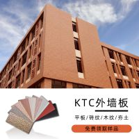 KTC外墙板仿砖纹纤维增强水泥干挂板室外墙面保温装饰清水混凝土板