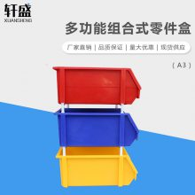 轩盛 A3组合式零件盒 组合式零件盒塑料盒周转盒组立式物料盒五金工具盒螺丝收纳盒小号