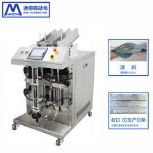 小型立式面膜机,面膜灌装封口机,液体面膜设备
