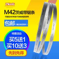 供应M42双金属锯条 买5送1,买10送3