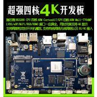 RK3288主板,应用广告触控一体机、POS机、车载终端、工控售货机