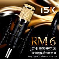 ISK RM6电容麦克风YY主播电脑网络K歌唱歌话筒录音喊麦