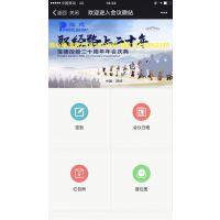 深圳年会新颖签到 年会抽奖系统 年会3D抽奖 年会摇红包 年会弹幕