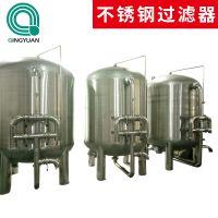 清源不锈钢过滤器 大型不锈钢纯水过滤 工业用水处理 水厂水处理