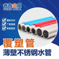 304不锈钢覆塑水管 食品级保温水管 佛山不锈钢厂家
