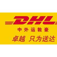 上海dhl快递有哪些店