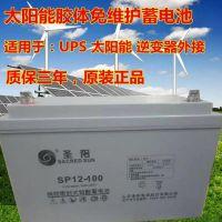 圣阳 蓄电池12V100AH型号尺寸参数