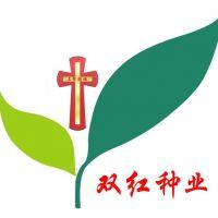 沈阳双红种业有限公司