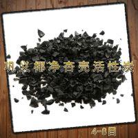 碘值800 原生杏壳/桃壳原料果壳活性炭