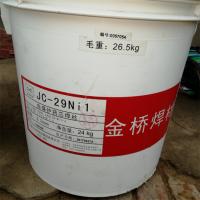 金桥JC-29Ni1自保护药芯焊丝E71T8-Ni1J管道焊丝