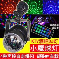 汽车DJ灯 usb声控迷你水晶魔球灯 遥控LED车载小魔球 3W七彩旋转