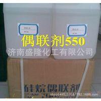 现货供应高含量山东硅烷偶联剂KH550