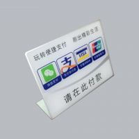L型塑料标牌厂家直销批发亚克力标牌微信银联标识牌收银标牌制作