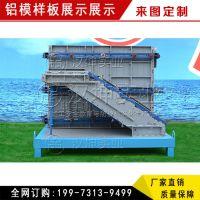 铝模样板 浙江工程质量样板展示区厂家 汉坤实业