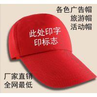 广州定做广告帽,广州鸭舌帽定制,广州涤纶帽子定制,广州马甲定做厂家