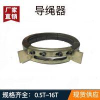电动葫芦铸铁导绳器钢筋导绳器0.5T 1T 2T 3 T5T排绳器起重机配件