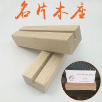 名片木座 台历明信片实木底座 便签木质支架 创意工艺品名片底座