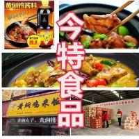 上海鸡公煲酱料厂家_鸡公煲酱料批发/OEM定制免费贴牌