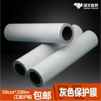 厂家直销 PE保护膜 50cm宽 黑白保护膜 贴膜 灰色保护膜100米长