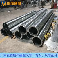 广东螺旋风管弯头 Y型三通 变径大小头接口 镀锌板90度60度45度弯头