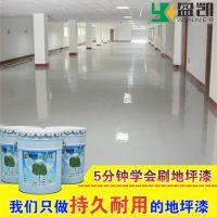 厂家直销施工地坪 环氧自流平地坪漆 防尘耐磨承重地坪地面漆