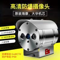 夜视鹰原装海康大华机芯304不锈钢防爆摄像机STB718HK正品