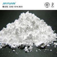 供应稀土氧化钇99.999% (CAS:1312-81-8)