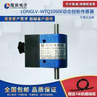 供应LONGLV-WTQ1050E微型动态扭矩传感器 盘式扭矩传感器