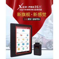 元征X431PRO3S+智能诊断电脑 原装正品 厂家批发零售