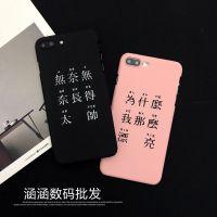 iphonex手机壳6s苹果plus iPhone7/8为什么我那么漂亮无奈长太帅