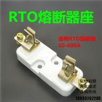 低压熔断器 方管刀型触头熔断器座 RT0-200 熔断器底座