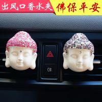 高档创意汽车香水车载空调出风口香水夹车内香水装饰车用香水女